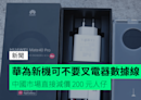 華為新機可不要叉電器數據線 中國市場直接減價 200 元人仔 - 香港 unwire.hk