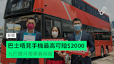 巴士唔見手機最高可賠$2000 九巴贈月票乘客保險