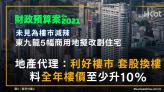 財政預算案2021|東九龍5幅商地擬改劃住宅|地產代理:利好樓市 料全年樓價至少升10%
