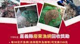 嘉義縣推動廢棄漁網具獎勵回收 永續海洋環境