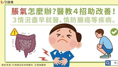 脹氣怎麼辦?醫教4招助改善!3情況盡早就醫,慎防腸癌等疾病。