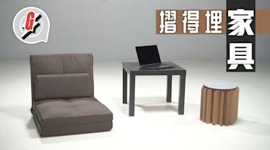 蝸居傢俬|實試3款摺得埋傢俬 香港人設計書本變摺凳+Ikea自動充氣床褥+Pricerite摺叠梳化床 | 蘋果日報