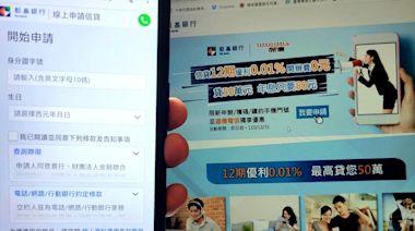 「凱基銀行x遠傳搶付」大額貸款 12個月固定低利0.01% | 蘋果新聞網 | 蘋果日報