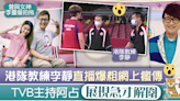 【東京奧運】李靜場外指導杜凱琹爆粗片段網上瘋傳 TVB主持阿占急才解圍獲讚 - 香港經濟日報 - TOPick - 娛樂