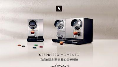 迎接疫後新型態 Nespresso Momento商用咖啡機搶先登場 - 工商時報