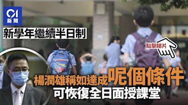 楊潤雄:中學生教職員疫苗接種率達這條件 新學年可恢復全日面授課