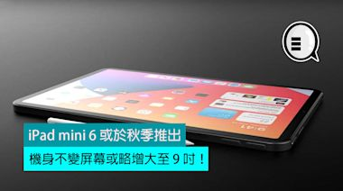 iPad mini 6 或於秋季推出,屏幕或略增大至 9 吋!