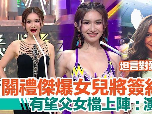關禮傑對關楓馨落選港姐感失望!爆女兒將簽約TVB!有望父女檔上陣 | HolidaySmart 假期日常