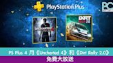 PS Plus 4 月免費送《Uncharted 4》和《Dirt Rally 2.0》!