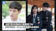 金永大疑接新劇搭檔李聖經 爽約閃退《學校2021》KBS氣炸發聲!|鏡週刊 鏡娛樂即時