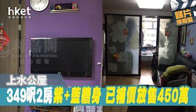天平邨2房│349呎│叫價450萬元 - 香港經濟日報 - 地產站 - 睇片揀筍盤