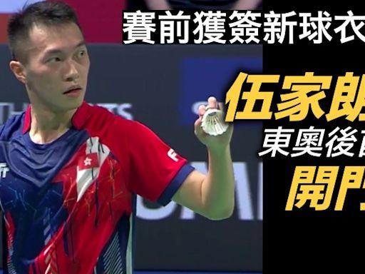 【丹麥羽賽】伍家朗披新戰衣登場 勇挫日本勁敵入16強