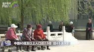中國60歲及以上人口近2.5億 超4千萬失能