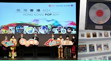 文化博物館新常設展覽「瞧潮香港60+」 逾千件展品闡述香港流行文化演變 | 立場報道 | 立場新聞