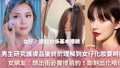 男生研究護膚品後終於理解到女仔化妝要時間!女網友:想出街必需提前約!即刻出化唔切