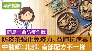 香囊、茶飲幫助防範瘟疫,中醫師推薦防疫茶南北有別