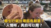 學生行銷台灣超有創意!「人情味」真的可以聞?