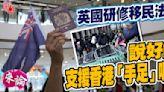 來論 英國研修移民法例 說好的支援香港「手足」呢?