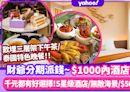 $5000消費券 $1000香港酒店優惠Staycation!5星級/無敵海景/$500消費券回贈推薦10間