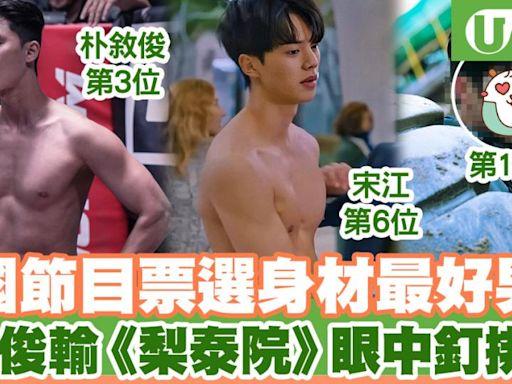 【韓國熱話】韓國節目票選身材最好男星朴敘俊輸《梨泰院CLASS》眼中釘僅排第3 | U Travel 旅遊資訊網站