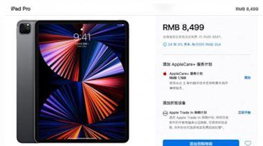 蘋果新M1 iPad Pro開售供不應求 大陸今訂7月才能發貨