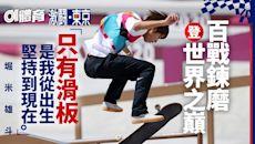 東京奧運滑板