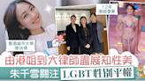 【法律之花】朱千雪當大律師近照流出 參與研討會關注性別平權 - 香港經濟日報 - TOPick - 娛樂
