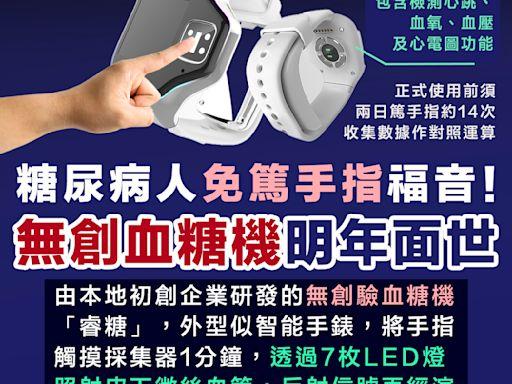 【醫療科技】糖尿病人可減少「篤手指」?本地無痛血糖機即將面世