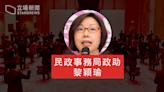 政府證實民政局政助下周三離任 稱黎穎瑜「需要照顧家人」辭職 | 立場報道 | 立場新聞
