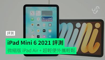 【評測】iPad Mini 6 2021 開箱 : 規格 效能 手感 熒幕 功能 及 Apple Pencil 體驗分享