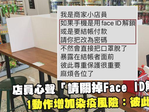 店員心聲「請關掉Face ID解鎖」! 1動作增加染疫風險:彼此尊重