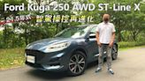【新車試駕影片】Ford Kuga 250 AWD ST-Line X 21.5年式登場,智駕操控再進化