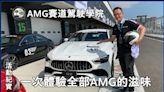 【活動紀實影片】一次體驗全部AMG的滋味 2019 AMG DRIVING ACADEMY