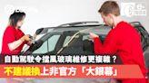 【e+車路事】自動駕駛令擋風玻璃維修更複雜?不建議換上非官方「大銀幕」 - ezone.hk - 科技焦點 - 科技汽車