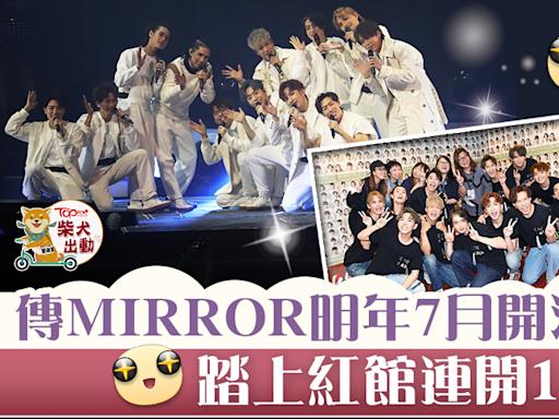 【調教你MIRROR】棄跨年檔期改攻明年暑假 MIRROR有望開10場紅館騷圓夢 - 香港經濟日報 - TOPick - 娛樂