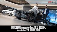 [業代賞車]Mercedes-Benz賓士 S350DL(長軸版)!Benz三重 銷售顧問_呂曉雁