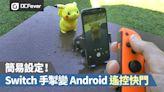 簡易設定!Switch 手掣變 Android 遙控快門 - DCFever.com