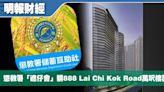 懲教署「遮仔會」近1.2億購888 Lai Chi Kok Road萬呎樓面 (15:30) - 20210408 - 即時財經新聞