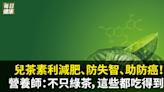兒茶素利減肥、防失智、助防癌!營養師:不只綠茶,這些都吃得到。 | 健康 | NOWnews今日新聞