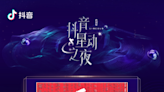 李現喜獲梁朝偉頒授榮譽,抖音星動之夜成藝人追星現場-音樂中國_中國網