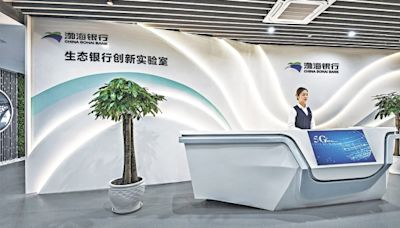 渤海銀行推進數字人民幣業務發展