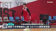 【嘻說籃球】臺銀下半季超車九太 奪隊史例行賽最佳第三名成績|Zak Irvin強勢歸隊是關鍵