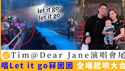 前世情人 Tim@Dear Jane演唱會尾場 大唱Let it go冧囡囡 全場起哄大合唱   生活熱話
