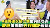 TVB力捧小花「波波」黃凱儀處女船P著錯衫?密實泳衣「包上頸」、網民:唔收貨! | 流行娛樂 | 新Monday