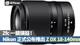 Zfc 一鏡搞掂! Nikon 正式公布推出 Z DX 18-140mm f/3.5-6.3 VR - DCFever.com