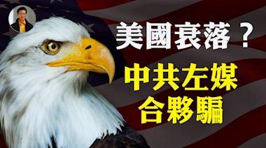 【東方縱橫】美國最大的敵人是……(視頻) - 東方 - 爭鳴