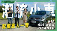 【跨界玩Car】All-new Picanto GT-LINE │ 配備高人一等