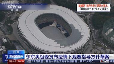 東京奧組委發佈疫情下觀賽指導方針草案-國際在線