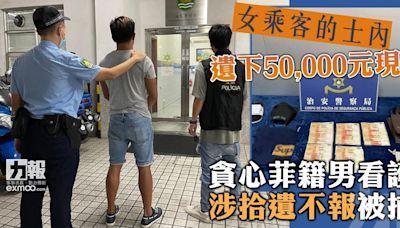 女乘客的士內遺下50,000元現金 貪心菲籍男看護涉拾遺不報被捕