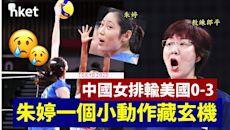 東京奧運女排